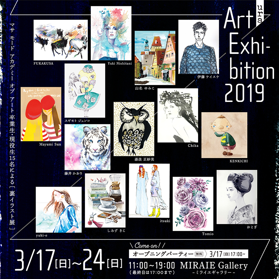 ura Art Exhibition 2019
